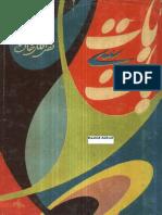 Sunday Old Book Bazar Karachi-30 November 2014-Rashid Ashraf