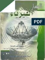 الكتاب المدرسي المسار لمقرر الفيزياء الجزء الثاني