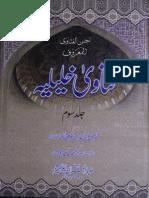 Fatawa Khaliliya Vol 3