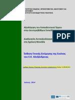 Τελική Έκθεση Γενικής Εκτίμησης του Ε.Κ. Αλεξάνδρειας 2013-14