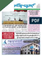 Union Daily (1-12-2014).pdf