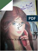 Sarguzasht Digest December 2014 Kitaabdost.com