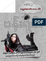 ပဥၥမံ တပ္သား 2 full.pdf