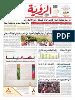 Alroya Newspaper 01-12-2014