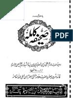 Sahifa e Kamila - Mufti Jaffar Hussain