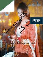 Shuaa Digest December 2014 Kitaabdost.com