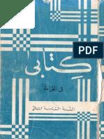 1980 - 1990 كتاب القراءة السنة السادسة أساسي - الجزائر  - نظام قديم - تسعينيات