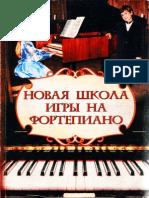 Novaya skola