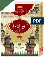 Kashf ul Israr by Hazrat Sultan Bahoo