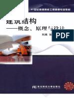 建筑结构 概念、原理与设计.pdf