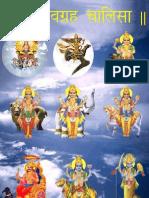 Sri Navgraha Chalisa -    श्री नवग्रह चालिसा   