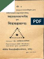 Siddha Maha Mantra - Amrit Vagbhava Acharya