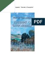 Miloš Crnjanski Dnevnik o Čarnojeviću