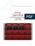 Tsi Candis - Operating Manual - Rus - V01