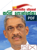 New Sinhala -Sarath Fonseka