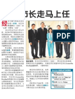 CDCs urged to enlist more helping hands, 30 Jun 2009, My Paper