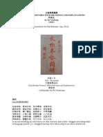 The Taiji Manual of Xu Yusheng 1921