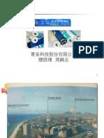 菁泉科技股份有限公司 總經理 周錦志