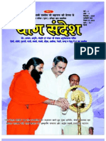 Yog Sandesh December 08 Hindi1