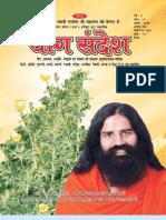 Yog Sandesh Hindi July 2008