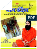 Yog Sandesh Hindi November