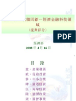 2000~2008 政績回顧-經濟金融科技領 域