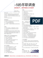 EB5Info.com USAdvisors Due Diligence Mandarin 2
