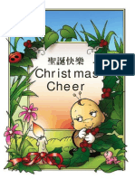 聖誕快樂 - Christmas Cheer