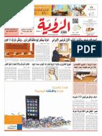 Alroya Newspaper 03-12-2014