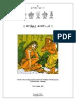 sundara kandam   Ramayana   Vaishnava Texts