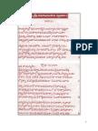 Sri Hari-Vayu Stuthi (Telugu script)