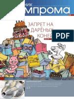 Вестник Атомпрома №9 (ноябрь 2014)