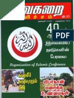 Vaigarai Velicham Monthly Tamil Magazine ebook January 2010 Gulam Mohamed
