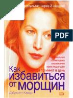 KANDO_Natural Facelift_Kak Izbavitsia Ot Morshin (rus.)