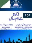 Zakat Ke Ahm Masail by Mufti Junaid Palanpuri and Mufti Muhammad Tahir Chauhan