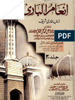 Inaam ul Bari 2 By Shaykh Mufti Taqi Usmani