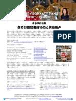 Supervisor Tang's December Newsletter Chinese