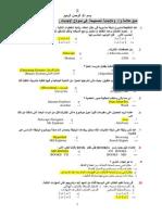 نموذج و.docx