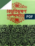 Bibhutibhusan Golpo Somogro