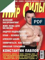 Мир Силы 2003 №4