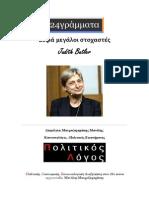 Judith Butler 24grammata.com