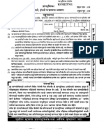 20140128021346PM_Maharashtra Engineering [Civil] Services Main Examination-2013-Marathi_English and GS.pdf