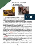 ΑΝΘΡΩΠΙΝΑ ΔΙΚΑΙΩΜΑΤΑ.pdf