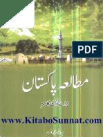 Mutalia Pakistan Brai Digri Classis