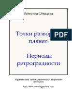 Старцева К. ; Точки Разворота Планет