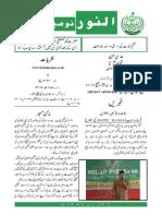 The Light (Urdu) November  2014
