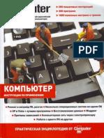 ComputerBild - Компьютер. Инструкции По Применению - 2009