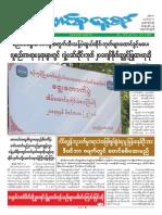 Union daily 5-12-2014.pdf