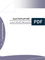 Introduction to Fiber Optic System Design.pdf