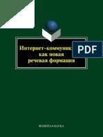 Kolokoltseva_T._Internet-kommunikatsia_kak_novaya_rechevaya_formatsiya.Fragment.pdf